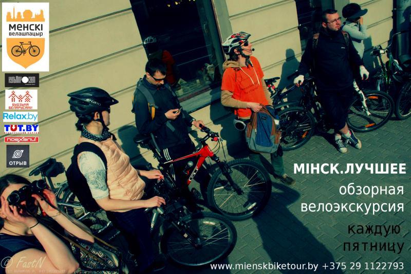 MinskBestAllFridays2018.jpg