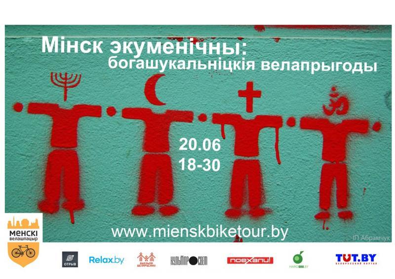 Minsk_ekumenichny_2.jpg