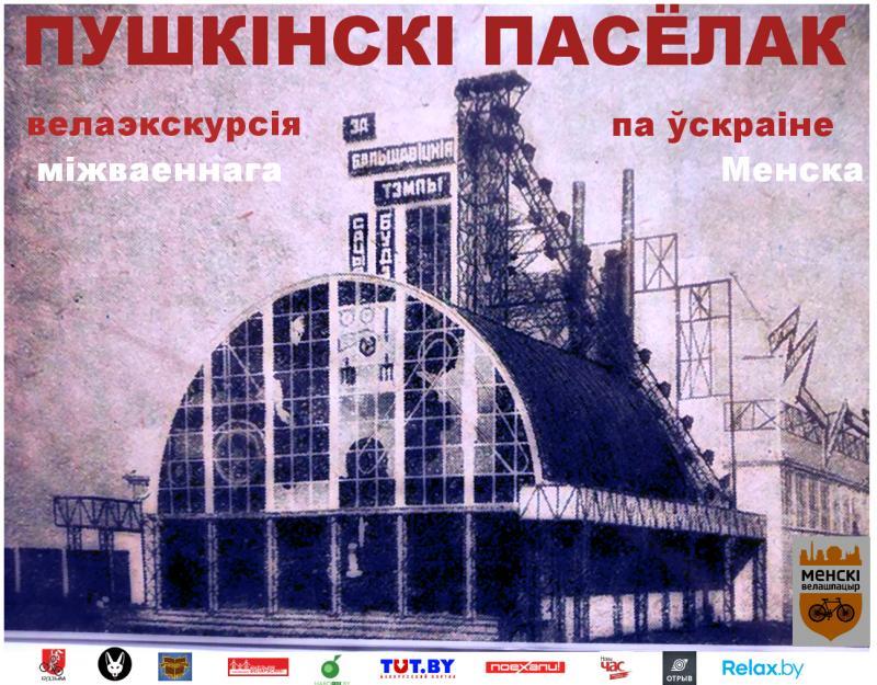 Puskinski0619-3.jpg