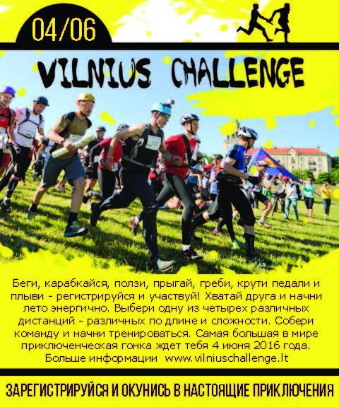 vilnius_challenge_2016_poster_RU.jpg