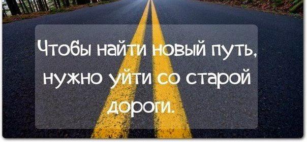 novyy_put'.jpg