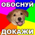120px-Advicedog_obosnuy_2.png