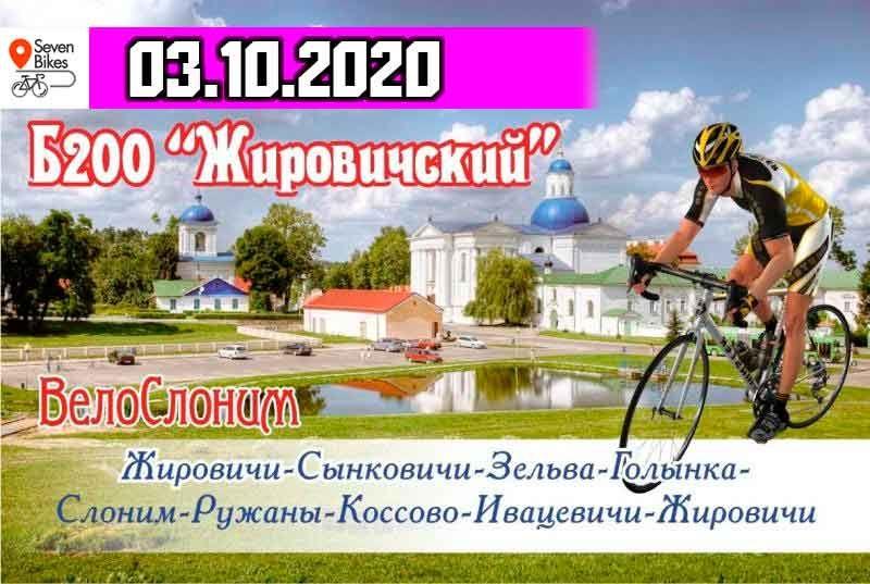 Б200-2020.jpg