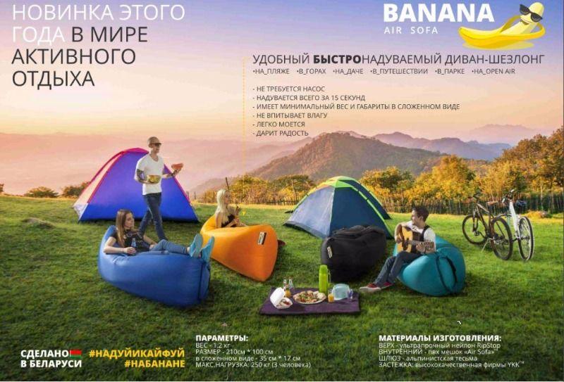 bystro-naduvaemyy-divan-shezlong-Banana-Air-Sofa--dc9b-1462195413176712-1-big.jpg