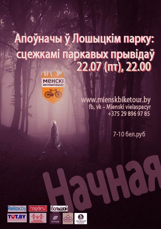 Nachnaya_1000.jpg