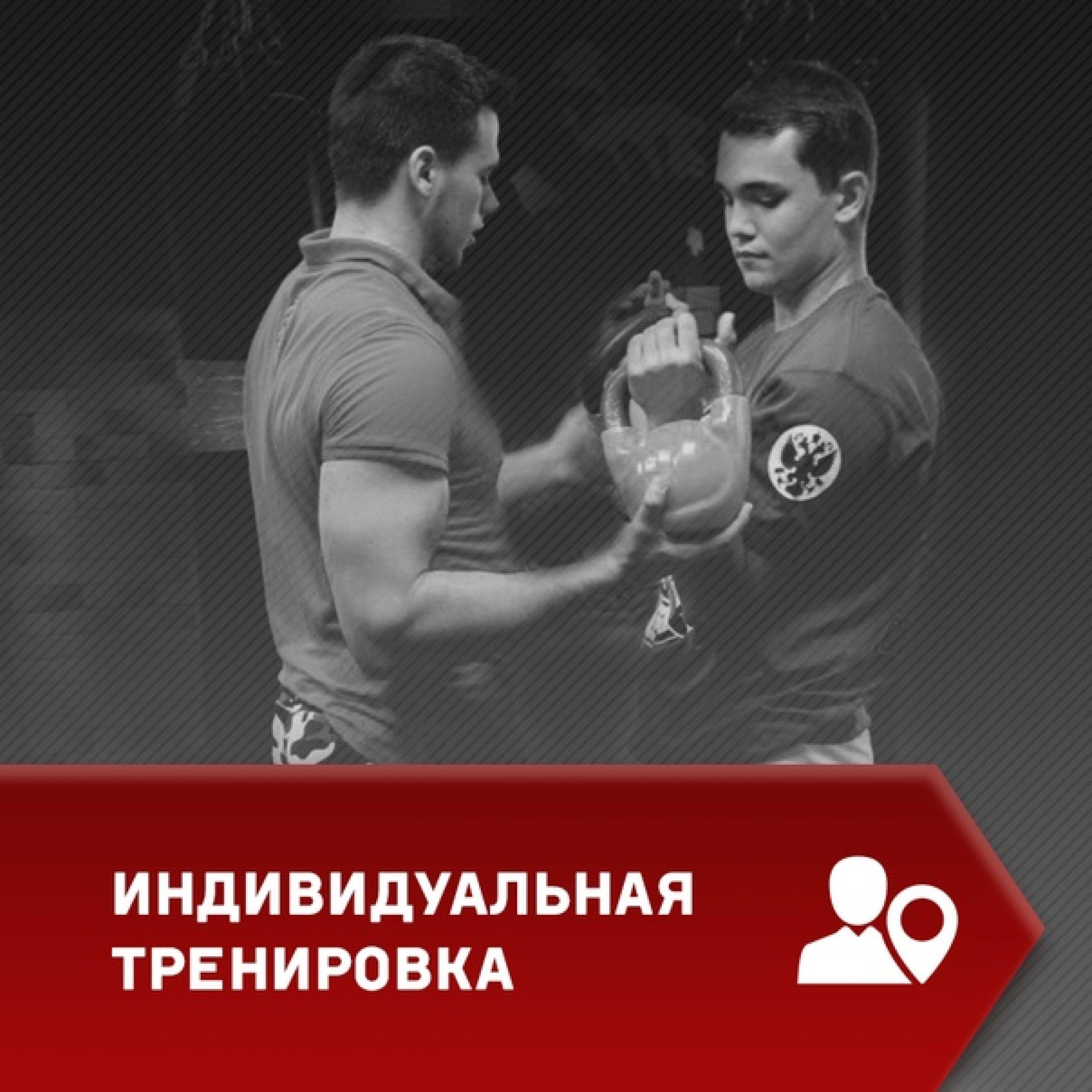 individual'naya_trenirovka.jpg