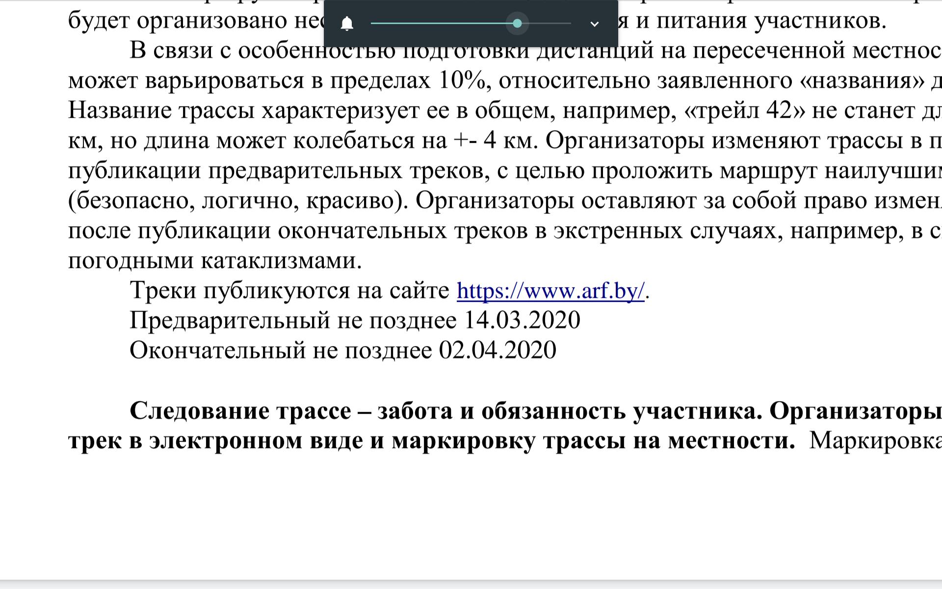 Screenshot_20200307-154737
