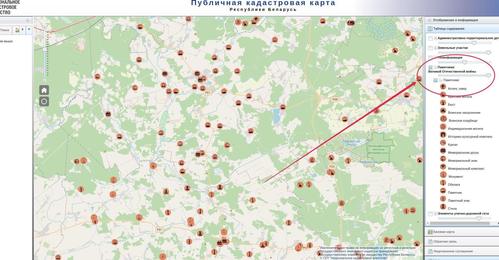 11-10-2020 публичная кадастровая карта.png