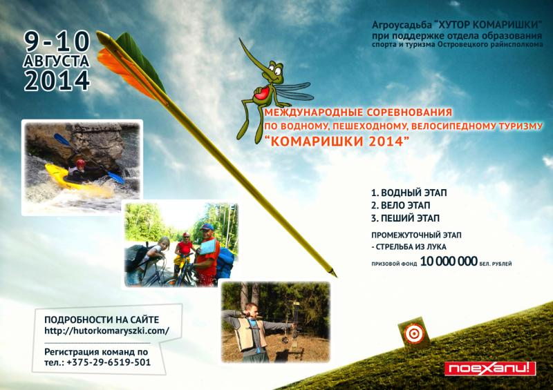 kamarishki-2014_1.jpg