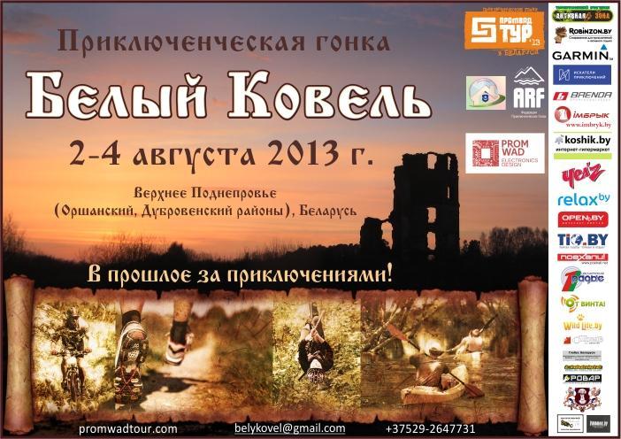 BelyKovel'-rus-for_in4.jpg