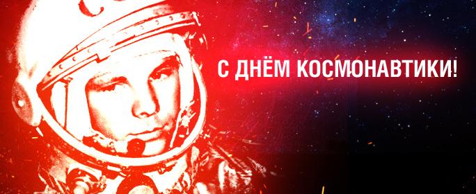 Gagarin.jpg