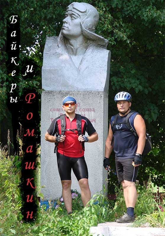 Bajkery_i_Romashkin_s.jpg