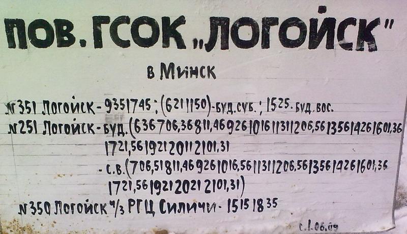 iz_GK_Logoysk.jpg